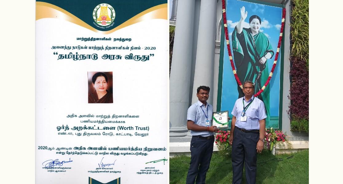 Tamil Nadu State Award