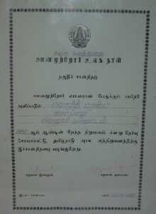Tamilandu Government State Award in connection with World Disability Day – 1987
