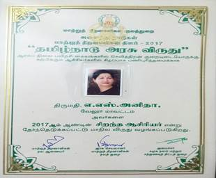 State Government Best Special Educator Award to Ms. Anita, WORTH Trust Special Educator, Early Intervention Centre for the Speech & Hearing Impaired, Katpadi – 2018.