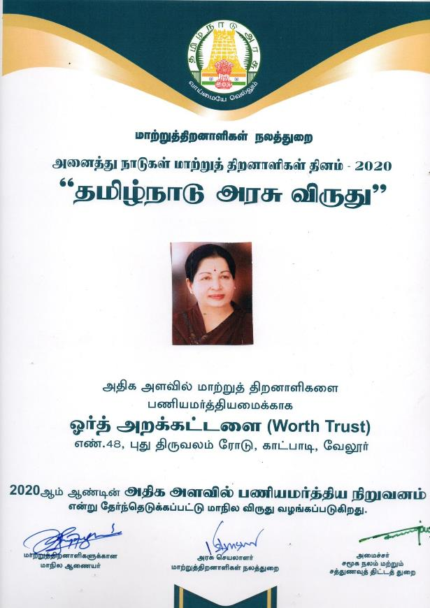 Tamil Nadu State Award for Best Organization employing maximum number of Differently Abled person - 2020.